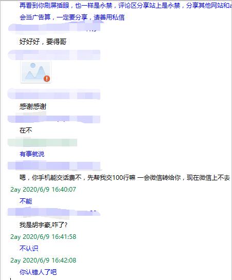 QQ图片20200609173141.png