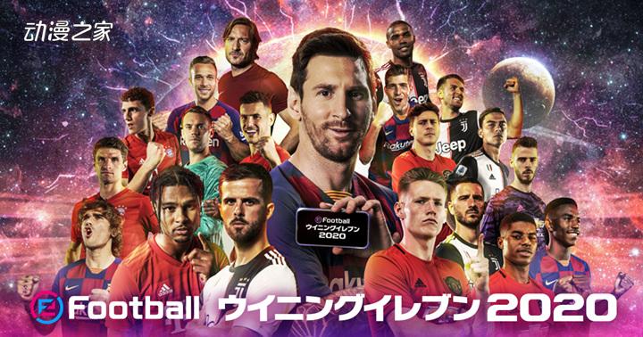 日本高中学生对手机游戏《实况足球》不满 扬言要炸康美被捕