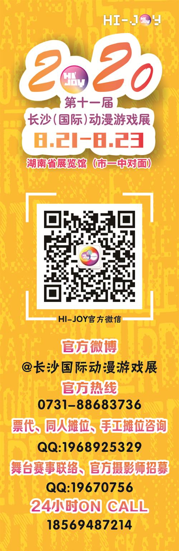 【官宣啦啦啦】8月21-23日,长沙HI-JOY抓住暑假的尾巴浪一浪~ 放暑假找我玩呐!-C3动漫网