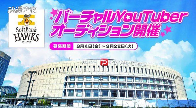 日本棒球队福冈软银鹰宣布开始VTuber计划