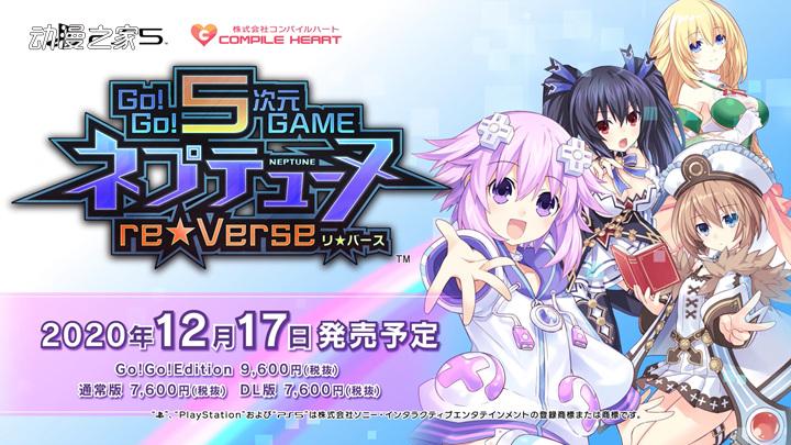 PS5游戏《Go!Go!5次元GAME海王星 re★Verse》PV