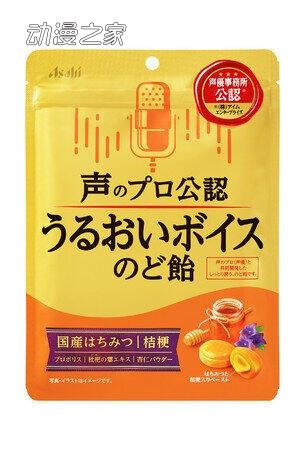 声优事务所I`m enterprise公认!朝日食品推出新型润喉糖