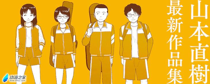 yamamoto_main.webp.jpg