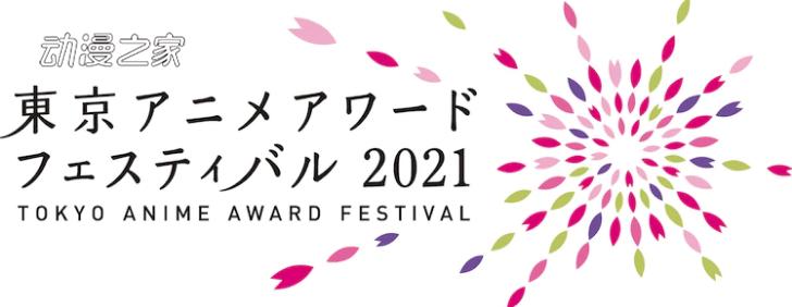 2021年国际动画电影节主视觉图公开 二次世界 第4张