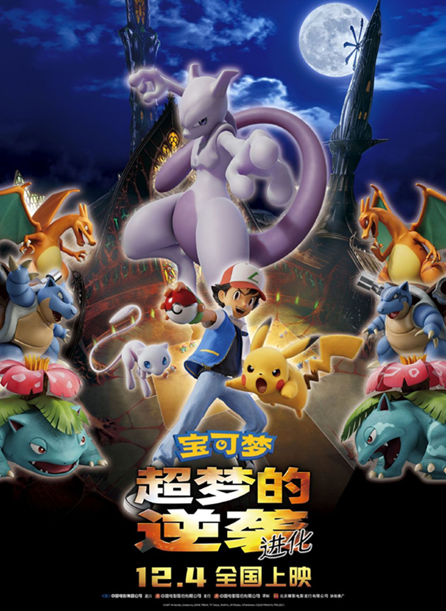 剧场版《宝可梦》、真人版《怪物猎人》内地定档12月4日 二次世界 第1张