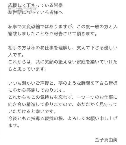"""""""一般人""""的胜利×N 声优金子真由美宣布结婚 二次世界 第3张"""