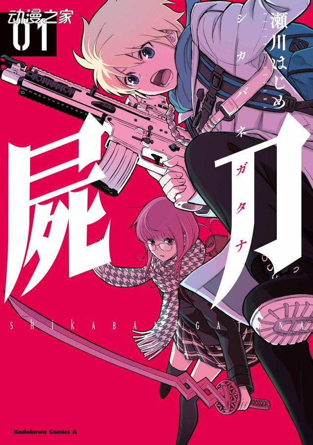 濑川初新作漫画《尸刀》第一卷CM公开!于今日发售