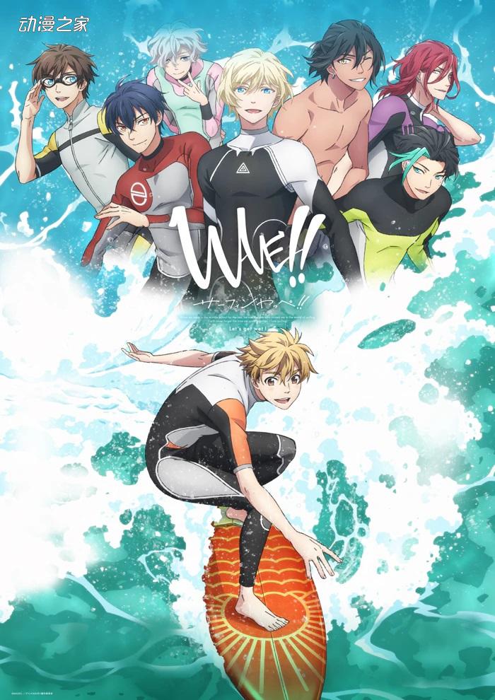 冲浪题材动画《WAVE!!》1月TV开播!新PV公开