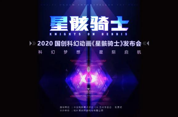 科幻梦想 星际启航 | 《星骸骑士》北京线下发布会