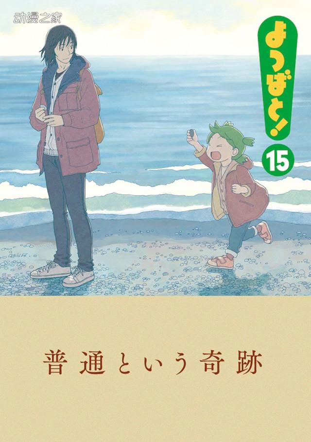 yotsubato15_obi_副本.jpg