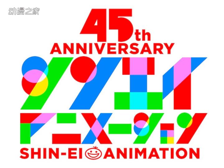 SHIN-EI动画成立45周年!官方公开特设Logo
