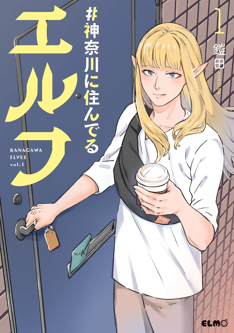 《住在神奈川的精灵》单行本发售