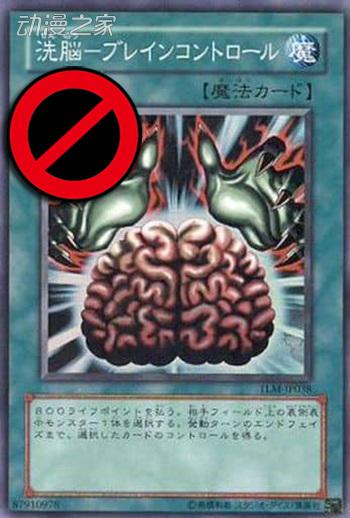 洗脑-禁.jpg