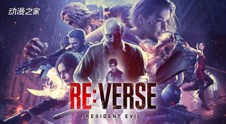 游戏《生化危机Re:Verse》再延期!预计2022年开服