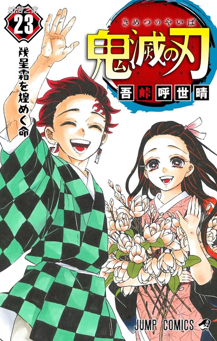 第50届日本漫画家协会奖公开大奖名单 《鬼灭之刃》获大奖