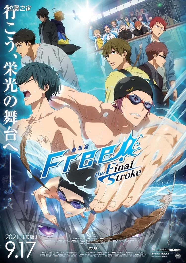 剧场版动画《Free!-the Final Stroke-》预告片