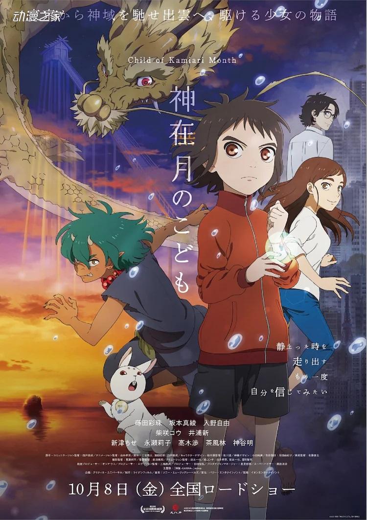 剧场版动画《神在月的孩子》公开新预告!10月8日上映