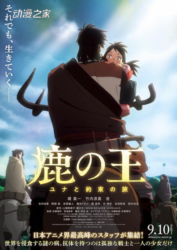 剧场版动画《鹿王》发布最新PV