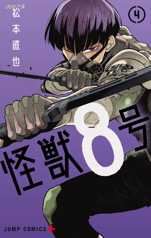 累计突破400万部的漫画《怪兽8号》公开新刊纪念PV