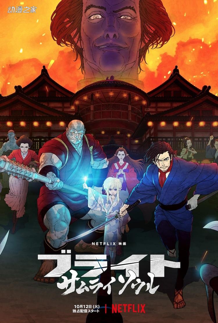网飞动画《光灵: 武士魂》公开预告 10月12日公开