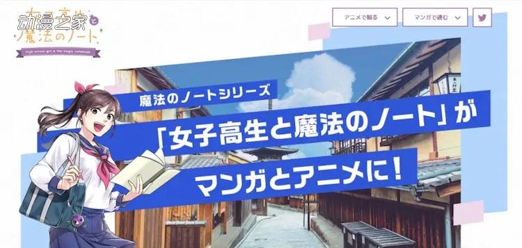 《女高中生与魔法笔记》宣布动画化与漫画化!