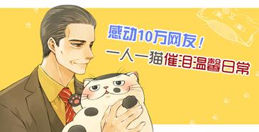 大叔与猫 第12话