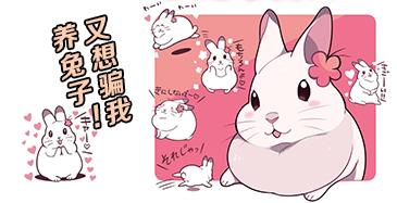 萌兔女友 第03话