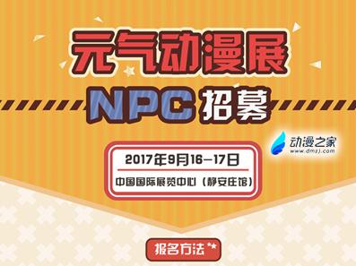 福利满满 元气动漫展NPC招募开始啦!