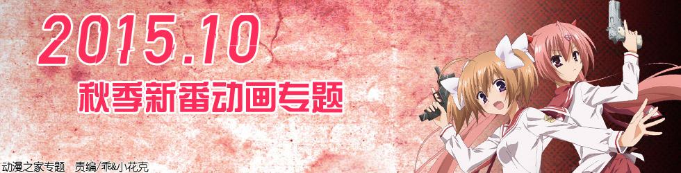 动漫之家2015年10月秋季新番动画专题