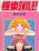 极乐SMILE