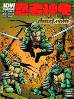 忍者神龟2011