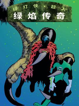 绿灯侠与超人:绿焰传奇
