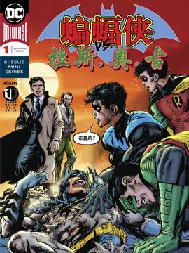 蝙蝠侠vs拉斯·奥·古