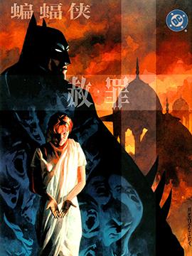 蝙蝠侠:赦罪