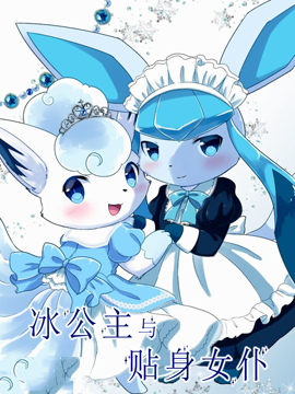 冰公主与贴身女仆
