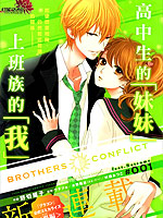 Brothers Conflict 枣篇