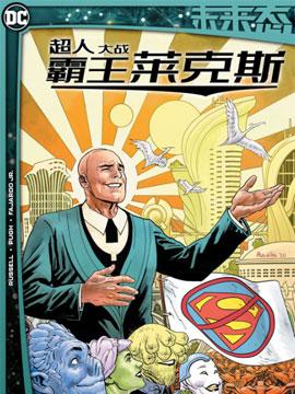 未来态:超人大战霸王莱克斯
