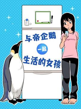 与帝企鹅一起生活的女孩