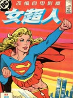 女超人1984电影版