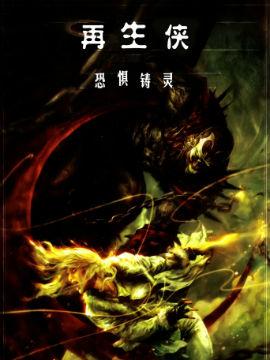 再生侠:恐惧铸灵