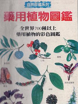 药用植物图鉴