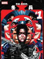 巴基·巴恩斯:冬兵Avengers NOW!