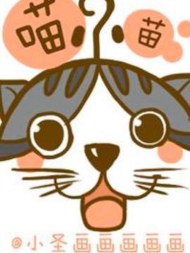 喵小苗漫画系列