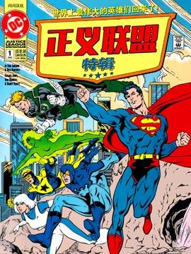 正义联盟特刊(1992)