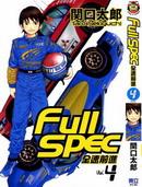 全速前进Full spec