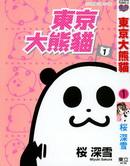 东京大熊猫