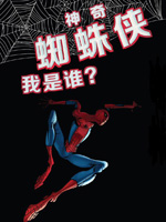 神奇蜘蛛俠無限漫畫:我是誰
