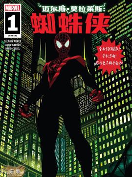 迈尔斯·莫拉莱斯:蜘蛛侠