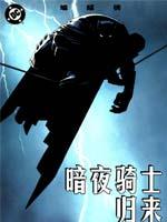 蝙蝠侠-暗夜骑士归来