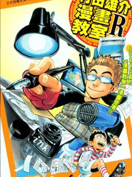 村田雄介的漫画教室R